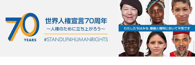 世界 人権 デー