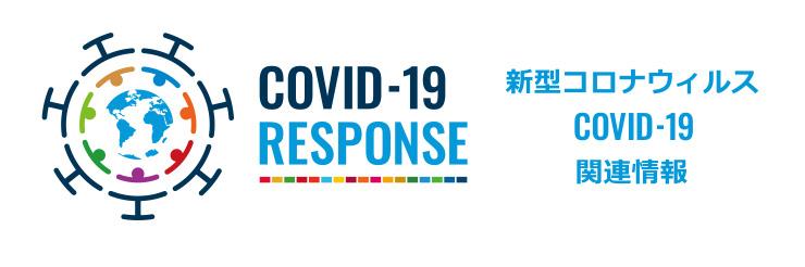 新型コロナウイルス COVID-19 関連情報 | 国連広報センター