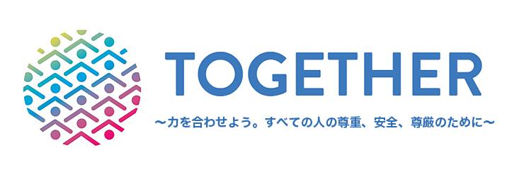 together 国連広報センター