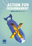 action_for_disarmament