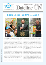 Dateline UN(Nov 2014 Vol.88)