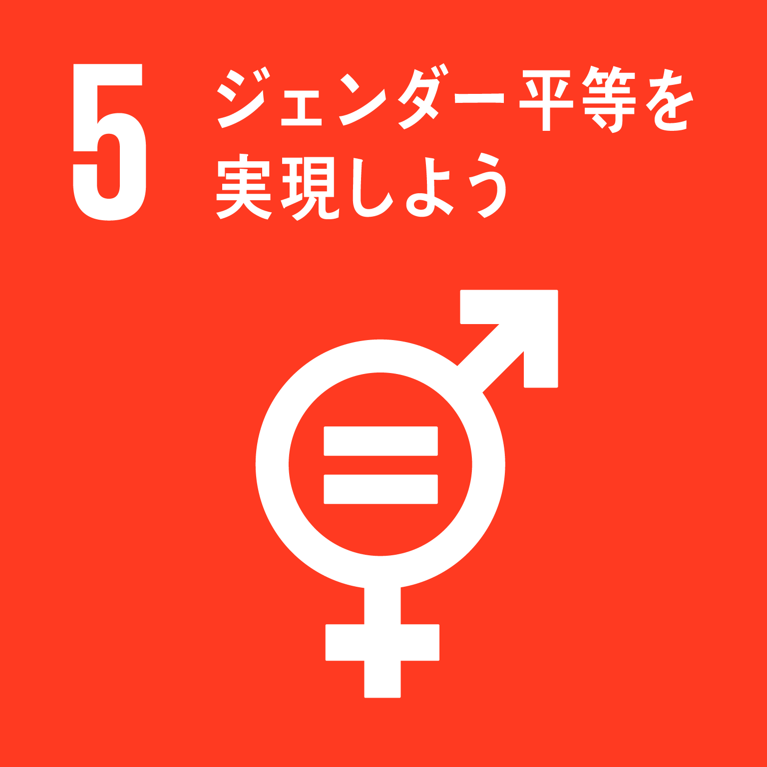 https://www.unic.or.jp/files/sdg_icon_05_ja.png