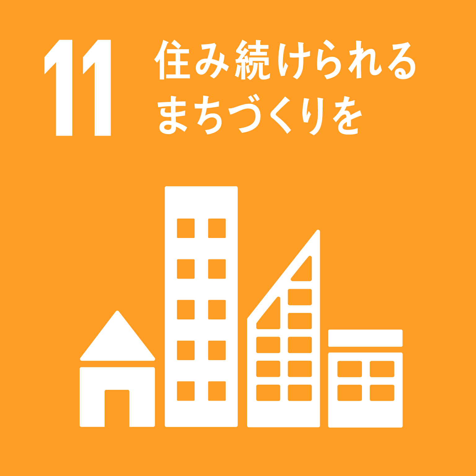 https://www.unic.or.jp/files/sdg_icon_11_ja.png