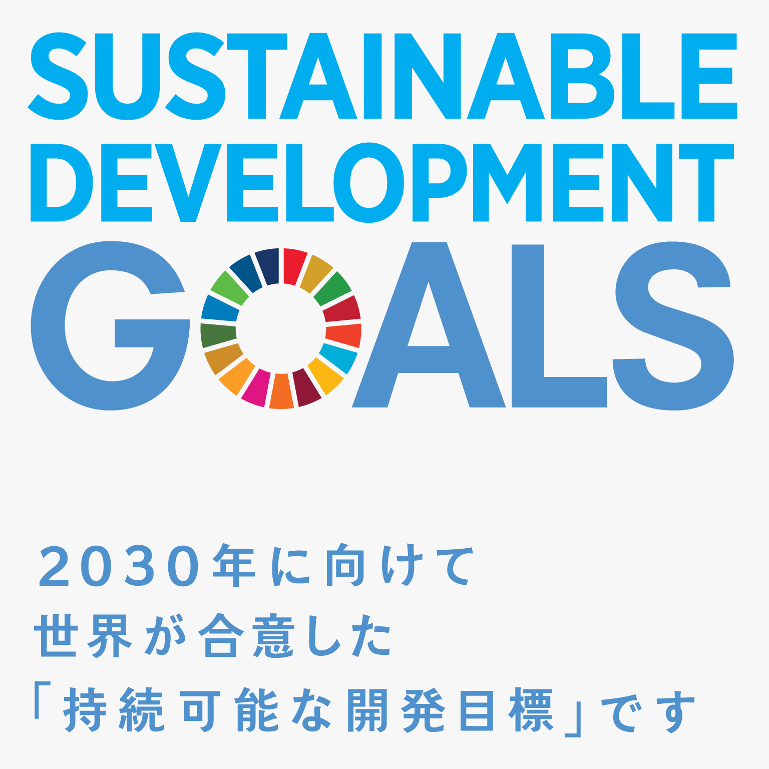 https://www.unic.or.jp/files/sdg_icon_18_ja.png